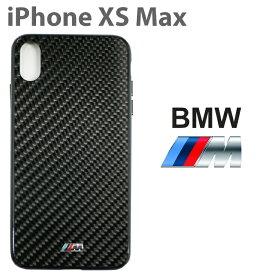 BMW・公式ライセンス品 iPhoneXS MAXケース リアルカーボン アイフォンXS MAXケース アイフォン 背面 iPhoneXS MAX ケース シンプル かっこいい メンズ カーブランド ブランド ビジネス 上質 エンブレム カーボンファイバー 送料無料