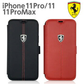 Ferrari フェラーリ 公式ライセンス品 iPhone11Pro iPhone11 iPhone11ProMax 本革 手帳型ケース ブックタイプ アイフォン11Pro アイフォン11 アイフォン11ProMax ケース 11Proケース 11ProMax iPhoneケース メンズ シンプル ケース 大人 ブランド 赤 黒【送料無料】