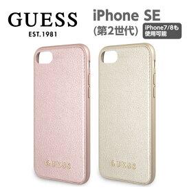 GUESS・公式ライセンス品 iPhone SE(2020第2世代) PUレザー iPhone8/iPhone7にも対応 背面ケース バックカバー ハードケース レディース ブランド シンプル エレガント 人気 送料無料