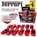 フェラーリ 1/43 ミニカー 12種アソート Ferrari 599GTO/F50/スクーデリア/スパイダー/ラ・フェラーリ/F40/F12/430/458/...
