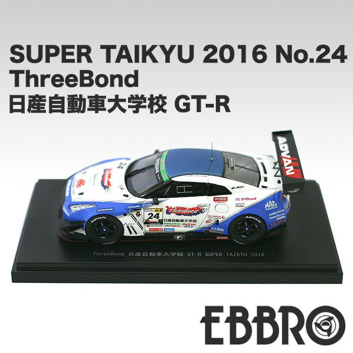 ミニカー スーパー耐久 2016 No.24 ThreeBond 日産自動車大学校 GT-R 1/43スケール SUPER TAIKYU EBBRO エブロ 【送料無料】