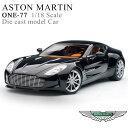 アストンマーチン ONE-77 (ブラック) 1/18 スケール ミニカー スーパーカー オートアート デザイン シリアル 番号付き…