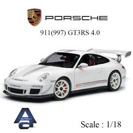 ポルシェ 911 (997) GT3RS 4.0 (ホワイト) 正規ライセンス品 ミニカー 1/18 PORSCHE オートアート ダイキャスト モデル 78147 ギフト プレゼント 車 モデルカー 自動車 おすすめ【送料無料】