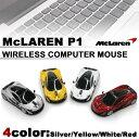 車型 マウス McLAREN 正規ライセンス品 McLAREN P1 ワイヤレス コンピューター マウス マクラーレン ラッピングOK [ ヘッドライト点滅でまるで本物の車みたい!? 仕事がはかどる魔