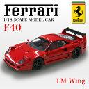 フェラーリ F40 LMウィング 1/18 スケール ミニカー 京商 レッド フェラーリ ミニカー 赤 KYOSHO K08415 1/18 フェラーリ F40...