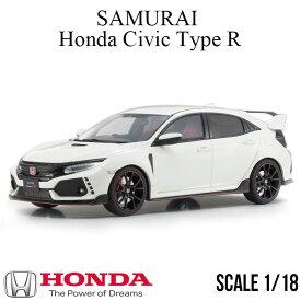 京商 ミニカー SAMURAI Honda Civic Type R (Championship White) kyosho 1/18 スケール ホンダ サムライ シビック ホワイト メンズ ギフト 誕生日 記念日【送料無料】
