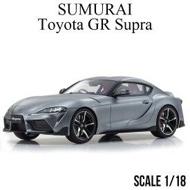 京商 ミニカー サムライ トヨタ GR スープラ KSR18045MG kyosho SAMURAI 1/18scale Toyota GR Supra (Matte Gray) Limited to 700 1/18 スケール メンズ ギフト 誕生日 記念日【送料無料】