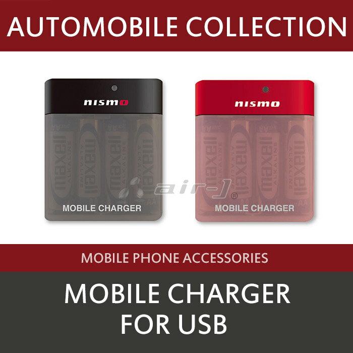 Nissan nismo・公式ライセンス品 モバイルバッテリー 乾電池式スマホ充電器 USB充電器 スマホ/アンドロイド/iPhone USBケーブルで充電も可能 便利な単3乾電池4本タイプ充電器 / 防災グッズ 携帯充電器 エネループ対応 xportermobilecharger