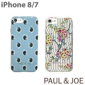 PAUL&JOE・公式ライセンス品 iPhone7 iPhone8 iPhone SE(2020第2世代) にも対応 ケース ソフトケース 【シンプル 大人可愛い アイフォン7 アイフォン8 ケース TPU 背面 フラワー 花 ボタニカル レディース ブランド セミハード スマホケース 】送料無料 ポール&ジョー