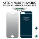iphone5s iPhone5 両面 フィルム 液晶保護 フィルム+ 背面 フィルム アストンマーチン レーシング 公式ライセンス品 [Aston Marti...