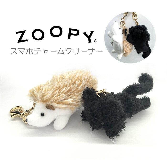 ZOOPY クリーナー チャーム ストラップ ぬいぐるみ うさぎ ハリネズミ ネコ かわいい スマホ スマートフォン アクセサリー SIMASIMA イヤホンジャックで取り付け可能