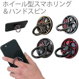 【ゆうパケット送料無料】GT-MOBILE スマートフォン ホールド スマホリング タブレット iPhone iPad リングスタンド ハンドスピン 360度回転 ホイール型リング ゴールド シルバー ブラック レッド