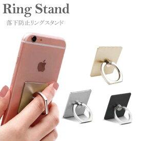 スマートフォン ホールド リング 【 スマホ タブレット iPhone iPad リングスタンド スタンド 360度回転 スマホリング ゴールド シルバー ブラック 】