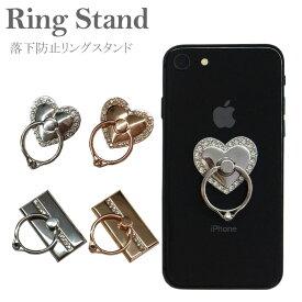 スマホリング 韓国 バンカーリング ハート きらきら かわいい 可愛い リングスタンド 落下防止 リング スタンド スマホ スマートフォン iPhone スマホスタンド 360度回転 】落下防止リングスタンド