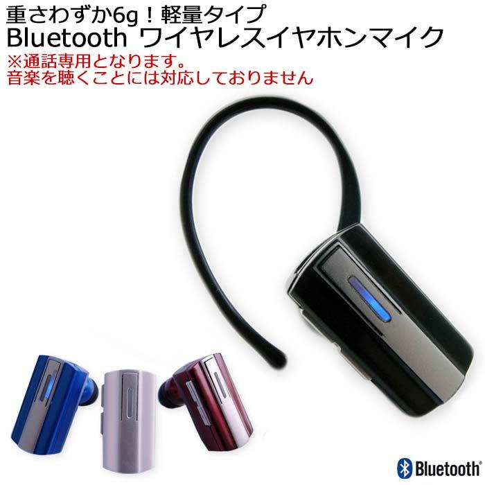 Bluetoothイヤホンマイク iPhone スマートフォン ワイヤレス スマホ