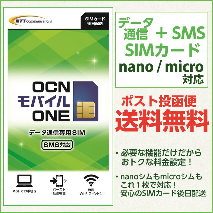 OCNモバイルONE データ通信+SMS機能付きSIM 【 OCNモバイルONE 格安シム シムフリー OCNモバイルONE ナノSIM マイクロSIM ナノシム マイクロシム micro nanosim OCNモバイルONE】 OCNモバイルONE ゆうパケット送料無料