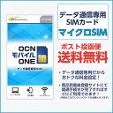 OCNモバイルONE データ通信専用SIM 【 OCNモバイルONE 格安シム シムフリー OCNモバイルONE マイクロSIM マイクロシム…