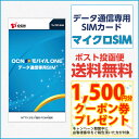 OCNモバイルONE データ通信専用SIM 【 OCNモバイルONE 格安シム シムフリー OCNモバイルONE マイクロSIM マイクロシム microsim...