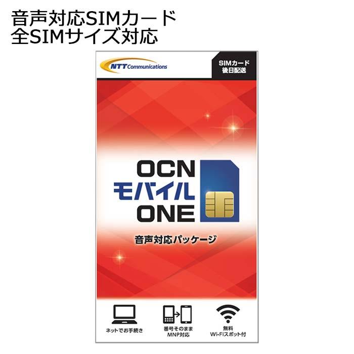OCNモバイルONE 音声対応SIM 【 OCNモバイルONE 格安シム シムフリー MNP乗換可能 OCNモバイルONE 標準SIM マイクロSIM ナノSIM OCNモバイルONE】 OCNモバイルONE ゆうパケット送料無料
