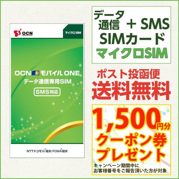 OCNモバイルONE データ通信+SMS機能付きSIM 【 OCNモバイルONE 格安シム シムフリー OCNモバイルONE マイクロSIM マイクロシム microsim OCNモバイルONE】 OCNモバイルONE ゆうパケット送料無料