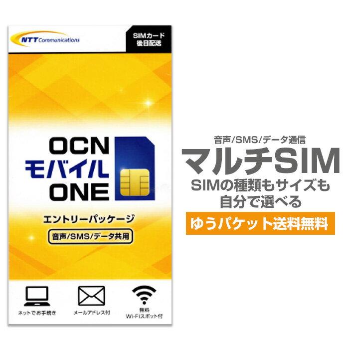 OCNモバイルONE 音声 SMS データ共用SIMカード マルチカード OCNモバイルONE 格安シム シムフリー MNP乗換可能 OCNモバイルONE 標準SIM】携帯番号そのままでも使える メール便送料無料
