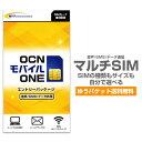 OCNモバイルONE 音声 SMS データ共用SIMカード マルチカード OCNモバイルONE 格安シム シムフリー MNP乗換可能 OCNモ…
