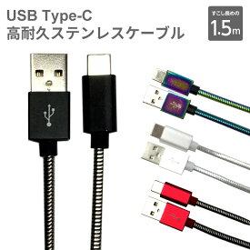 USB Type-C 高耐久 ステンレスケーブル 剛強 ケーブル長 1.5m 断線に強い ステンレスホース モールド加工 スマホ タブレット 充電 ケーブル Type-C タイプC リバーシブルコネクター 同期 USB2.0 QuickCharge3.0対応 6ヶ月保証 【メール便送料無料】