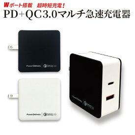 スマホ 充電器 Wポート搭載 PD+QC3.0 マルチ 急速充電器 48W コンセントから充電 iPhone スマートフォン タブレット AC充電器 Power Delivery対応 quick charge3.0 Type-C USB-A ホワイト ブラック 2台同時 急速充電 PSE規格準拠