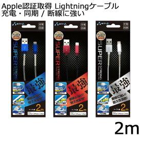 【 Apple認証 】 iPhoneケーブル 2m 高耐久性 Lightning USBケーブル スーパーストロング スプリング付き 充電 同期 iPhone iPad iPod アイフォン アイパッド アイポッド アップル認証 充電ケーブル 充電器 【送料無料 6ヶ月保証付き】