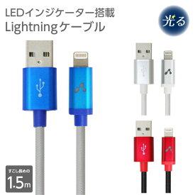 光る! LED インジケーター搭載 Lightning ライトニング ケーブル ケーブル長 1.5m 断線に強い メッシュケーブル iPhone アイフォン iPad iPod スマホ 充電 ケーブル 同期 ほのかな発光 車内 アウトドア 6ヶ月保証 【メール便送料無料】