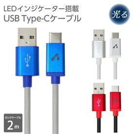 光る! LED インジケーター搭載 USB Type-Cケーブル ケーブル長 2m 断線に強い メッシュケーブル ほのかな発光 消灯後 車内 アウトドア スマホ タブレット 充電 ケーブル Type-C タイプC リバーシブルコネクター 同期 QuickCharge3.0対応 6ヶ月保証 【メール便送料無料】