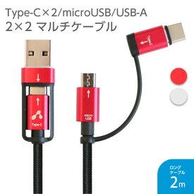 大幅値下げ! Type-C ×2 microUSB USB-A 2×2 マルチケーブル 2m スマホ タブレット 1本に4つのコネクタを搭載 リバーシブル 両面挿せる タイプC ケーブル スマートフォン 充電 同期 スマホ充電ケーブルmicroUSB USBケーブル 2.1A対応 断線しにくい メール便送料無料