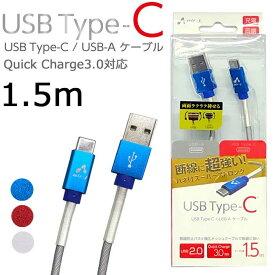 USB Type-C ケーブル 1.5m 断線防止 QuickCharge3.0 スマホ タブレット 充電 同期 リバーシブル タイプCケーブル スマートフォン USBケーブル 強化メッシュケーブル TypeCケーブル