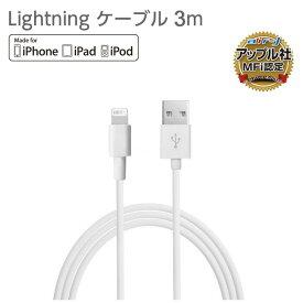 【 Apple認証 】 iPhoneケーブル 3m Lightning USBケーブル 超ロング iPhone iPad iPod アップル認証 充電 同期 アイフォン アイパッド アイポッド 充電ケーブル 充電器 Lightningケーブル 6ヶ月保証付き 【メール便送料無料】