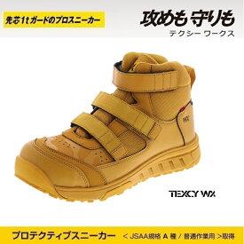TEXCY WX(テクシーワークス) プロテクティブ スニーカーハイカット ベルト 3E WX0008 (マスタード)アシックス商事 作業靴