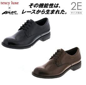 asics アシックス商事 texcy luxe/テクシーリュクス TU7017(ブラック/ダークブラウン)紳士靴 上位タイプ 2E 本革