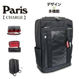 Paris パリス メンズ ビジネススマートリュック 撥水 通勤 ブラック PA20-24