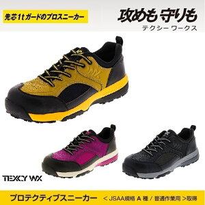 TEXCY WX(テクシーワークス) プロテクティブ スニーカー 3E WX0006 アシックス商事 作業靴