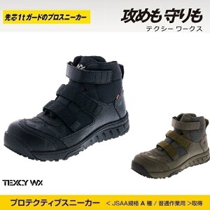 TEXCY WX(テクシーワークス) プロテクティブ スニーカーハイカット ベルト 3E WX0008 アシックス商事 作業靴