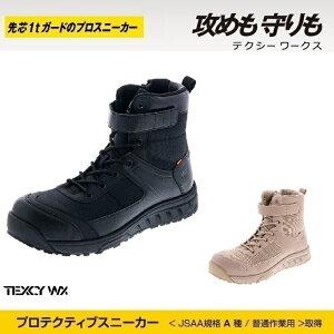 TEXCY WX(テクシーワークス) プロテクティブスニーカーハイカット ベルト 3E WX0009 アシックス商事 作業靴