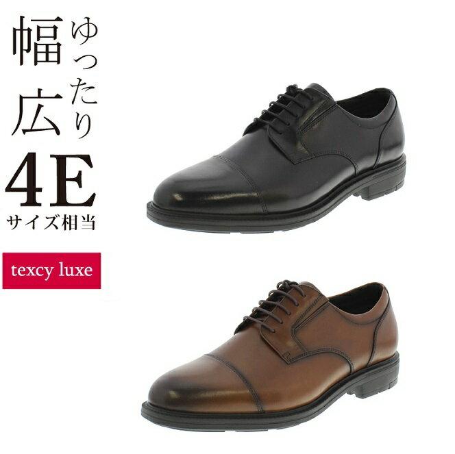 asics アシックス商事【texcy luxe】テクシーリュクス TU-7796(ブラック/ブラウン)紳士靴 ビジネスシューズ 4E 幅広