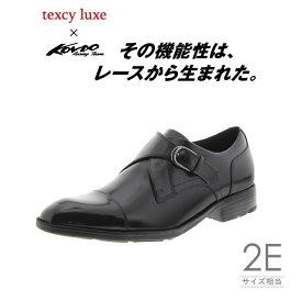 asics アシックス商事 texcy luxe/テクシーリュクス TU7004(ブラック)紳士靴 上位タイプ 2E 本革 モンクストラップ