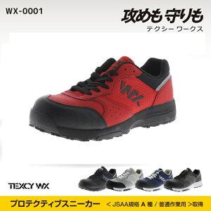 TEXCY WX(テクシーワークス) プロテクティブスニーカーユニセックス 紐 3E WX-0001 アシックス商事 キングサイズ有 作業靴