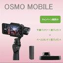即納 DJI  OSMO Mobile &予備バッテリー&NO46ベーススタンドプレゼント 出荷前点検済