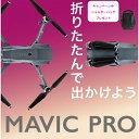 即納 DJI Mavic PRO 1年間 DJI無料付帯保険付 ドローン カメラ付き ショルダーバッグ