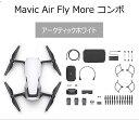 DJI MAVIC AIR (アークティックホワイト) FLY MORE COMBO フライモアコンボ (1年間 DJI無料付帯保険付) マビッ…