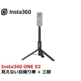 Insta360 ONE X2 見えない自撮り棒 + 三脚