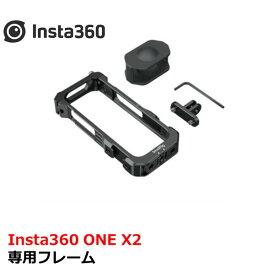 Insta360 ONE X2 フレーム
