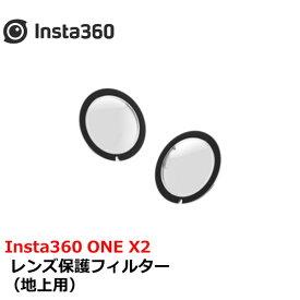 Insta360 ONE X2 レンズ保護フィルター(地上用)
