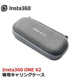 Insta360 ONE X2 専用キャリングケース